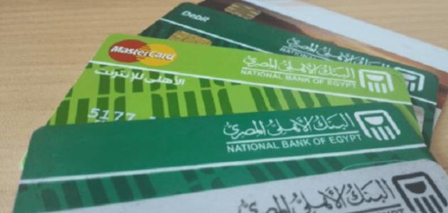 طريقة تفعيل فيزا البنك الأهلي المصري أون لاين تجارتنا