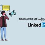 موقع LinkedIn وعلاقته بالتجارة