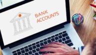 كيفية فتح حساب بنكي للطلاب مصر