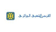 ما هي خدمات بنك القرض الشعبي الجزائري