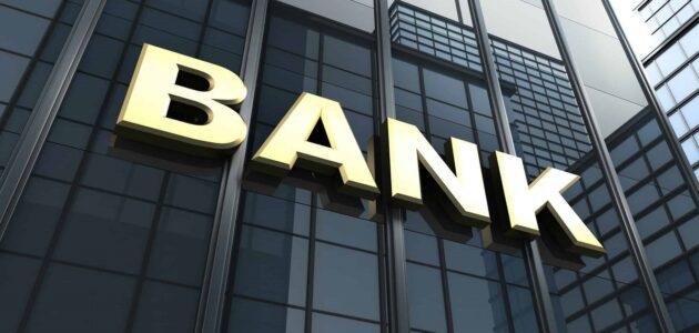 ما هي أسماء البنوك الليبية