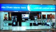 فتح حساب في مصرف أبوظبي الإسلامي والمستندات المطلوبة