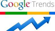 كيفية استخدام الأداة غوغل تريندز في التجارة