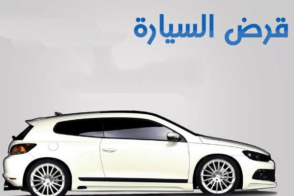 حساب قرض السيارة
