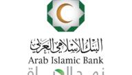 طريقة كشف حساب البنك العربي الاسلامي الاردني