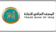 طريقة فتح حساب في المصرف العراقي للتجارة
