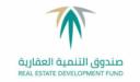 كيفية إستعلام بالسجل المدني في الصندوق التنمية العقاري والخدمات المقدمة