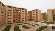كيفية الاستعلام عن الإسكان برقم السجل في السعودية