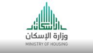 وزارة الإسكان استعلام برقم الهوية و الدخول إلى الحساب الإسكان