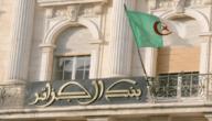 ما هو مهام بنك الجزائر