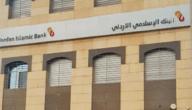 كيف الحصول على كشف حساب البنك الإسلامي الأردني