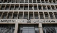 ما هي أنواع البنوك في لبنان وخدمات البنوك اللبنانية
