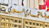 شروط فتح حساب في المصرف التجاري السوري
