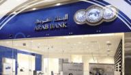 فتح حساب في البنك العربي السوري والخدمات الإلكترونية التي يوفرها