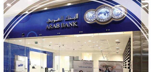 فتح حساب في البنك العربي وأهدافه في المنطقة