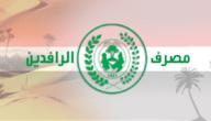 فتح حساب في مصرف الرافدين العراقي ومزايا المقدمه من البنك