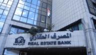 فتح حساب في المصرف العقاري العراقي والمستندات المطلوبة