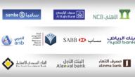 قائمة البنوك الوطنية والأجنبية في السعودية وخدمات التي تقدمها للعملاء