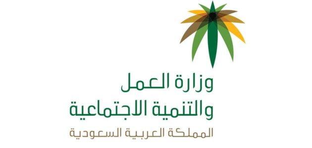 اصدار وثيقة العمل الحر في السعودية وشروط وخطوات اصدارها وفوائدها