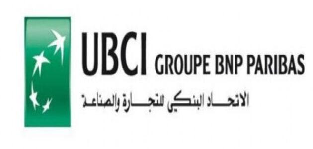فتح حساب في الاتحاد البنكي للتجارة والصناعة (UBCI) تونس ومزايا الحسابات