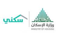 الاستعلام عن الإسكان برقم الهوية السعودية وطريقة التسجيل في موقع سكني