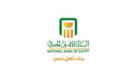 البنك الأهلي المصري وطريقة الاشتراك و تسجيل الدخول في الأهلي نت للأفراد