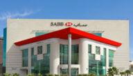 فتح حساب في البنك السعودي البريطاني والخدمات المقدمة للعملاء