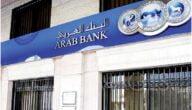 فتح حساب في البنك العربي الجزائري  والوثائق المطلوبة لفتح حساب