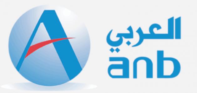 فتح حساب في البنك العربي الوطني السعودي وأنواع الحسابات وميزاتها