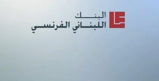 البنك اللبناني الفرنسي والخدمات وأنواع الحسابات التي يقدمها البنك