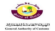 رسوم جمارك المواد الغذائية  قطر وقائمة المواد الغذائية المعفاه من الضرائب