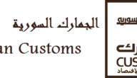 الرسوم الجمركية للسيارات سوريا والمستندات المطلوبة للاستيراد والتسجيل
