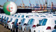 الرسوم الجمركية للسيارات في الجزائر والمستندات المطلوبة للاستيراد