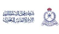 الرسوم الجمركية للمواد الغذائية في عمان