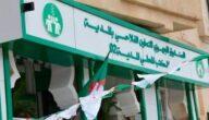 الصندوق الوطني للتعاون الفلاحي في الجزائر  والفائدة التي يقدمها لك كفلاّح