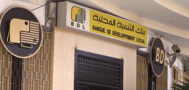 فتح حساب بنك التنمية المحلية BDL وميزاته والأوراق المطلوبة