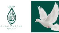 فتح حساب في بنك السلام الجزائري والخدمات التي يقدمها