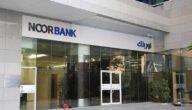 فتح حساب في بنك النور الإمارات وممزيات المقدمة من البنك