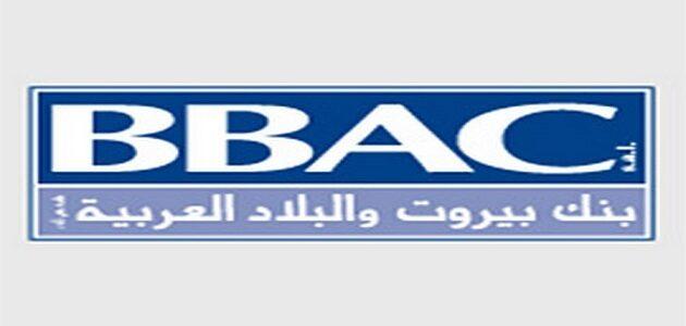 بنك بيروت والبلاد العربية والخدمات وأنواع الحسابات التي يقدمها البنك
