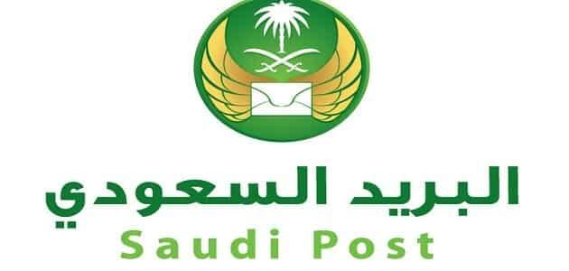 تتب ع شحنة البريد السعودي الرابط الرسمي تجارتنا