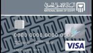 تقسيط فيزا مشتريات البنك الاهلي المصري وشروط وأماكن تقسيط فيزا مشتريات البنك الاهلي