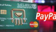 ربط حساب البنك الأهلي المصري مع PayPal بواسطة الفيزا وسحب الأموال