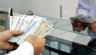 كيف سداد القرض قبل ميعاده البنك الأهلي المصري ومزايا عدم التأخر في السداد