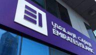 شروط فتح حساب في بنك الامارات الإسلامي ومزايا المقدمة للعملاء