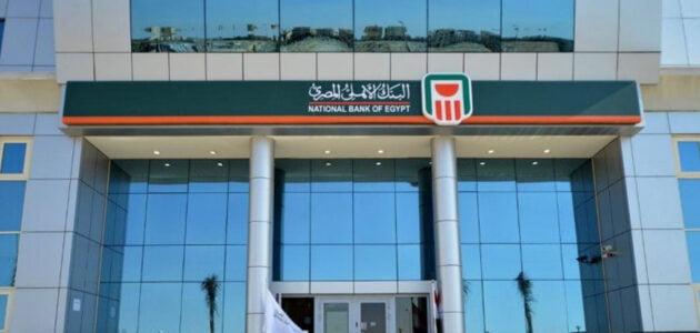 فتح حساب في البنك الأهلي المصري والأوراق المطلوبة تجارتنا
