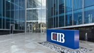 ما هي شروط فتح حساب في البنك التجاري الدولي والمستندات المطلوبة