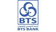 فتح حساب في البنك التونسي للتضامن والاوراق المطلوبة