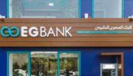 فتح حساب في البنك المصري الخليجي مصر والأوراق المطلوبة لفتح حساب