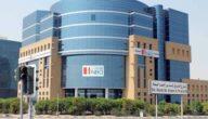 فتح حساب في بنك أم القيوين الوطني الإمارات للمقيمين وغير المقيمين