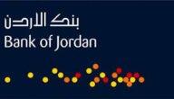 فتح حساب في بنك الأردن فلسطين والشروط والأوراق المطلوبة لفتح الحساب